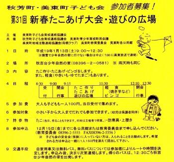 第31回 秋芳町・美東町子ども会 新春たこあげ大会・遊びの広場