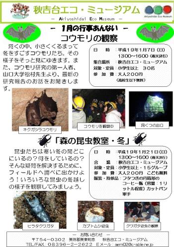 秋吉台エコ・ミュージアム 1月の行事案内