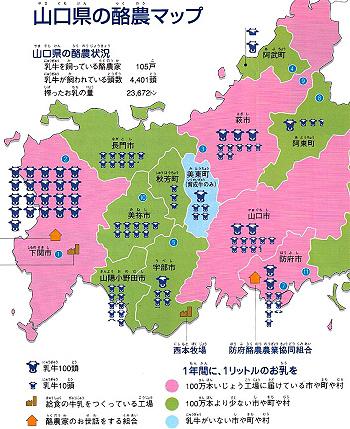 山口県の酪農マップ