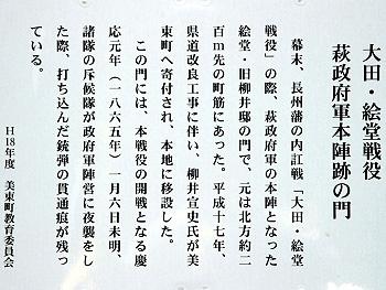『萩政府軍本陣跡門』説明文