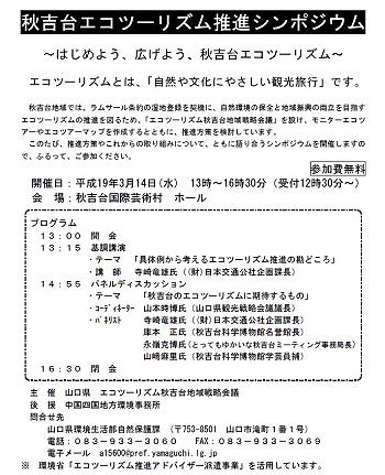 「秋吉台エコツーリズム推進シンポジウム」リーフレット