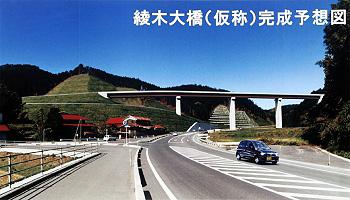 綾木大橋(仮称)完成予想看板
