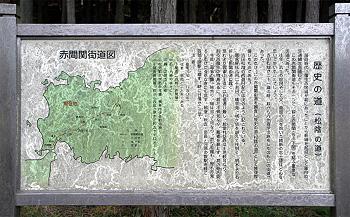 歴史の道(松蔭の道)