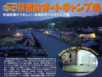 秋吉台オートキャンプ場-1