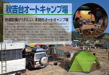 秋吉台オートキャンプ場-2
