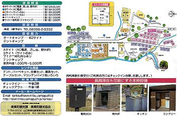 秋吉台オートキャンプ場-3