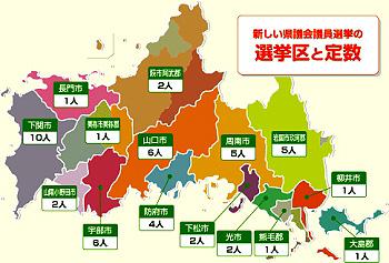 新しい選挙区と定数