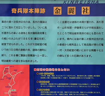 奇兵隊本陣跡 金麗社-2