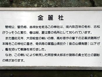 奇兵隊本陣跡 金麗社-3