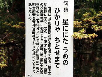 杉孫七郎の句碑説明板