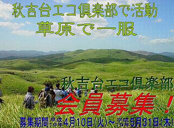 秋吉台エコ倶楽部 会員募集のお知らせ-1