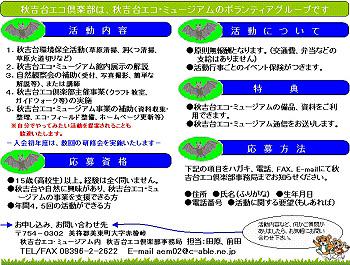 秋吉台エコ倶楽部 会員募集のお知らせ-2