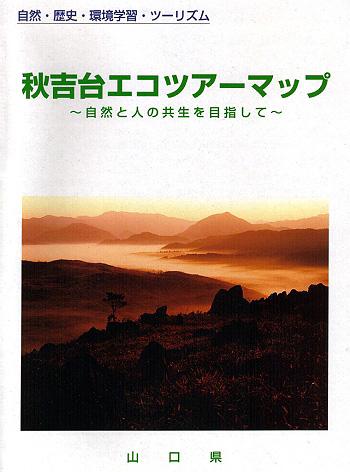 秋吉台エコツアーマップ