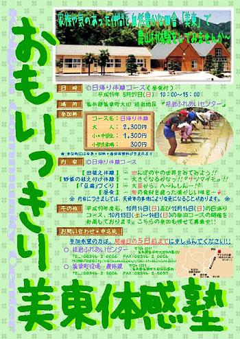 おもいっきり美東体感塾-日帰り体験コース」5月27日(日)
