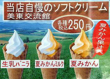 ソフトクリーム:美東交流館