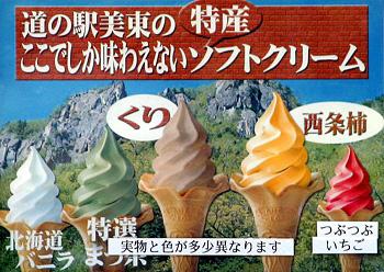 ソフトクリーム:レストラン古那