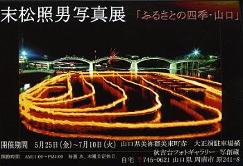 末松照男写真展「ふるさとの四季・山口」