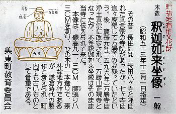 正現寺の木造釈迦如来坐像-2