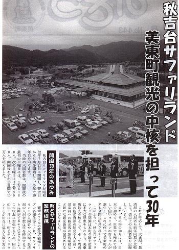 2007年6月 No.443-1