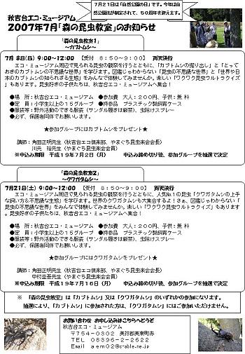 「秋吉台エコ・ミュージアム」から7月の行事案内