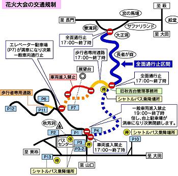 秋吉台花火大会・交通規制