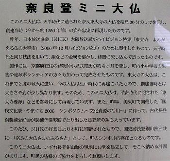 奈良登ミニ大仏公開-2