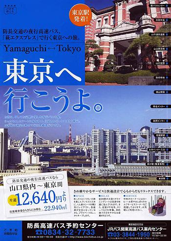 防長交通株式会社 高速バス東京線