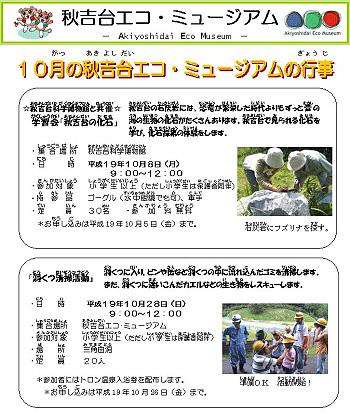 エコ・ミュージアム 10月の行事