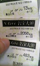 20070419200405