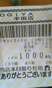 20070608202820
