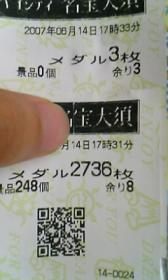 20070615144804