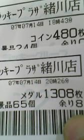 20070714223504