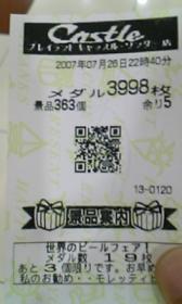 20070727003204
