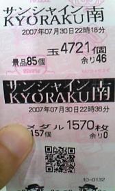 20070730235811