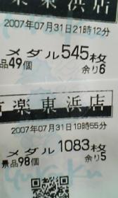 20070731223321