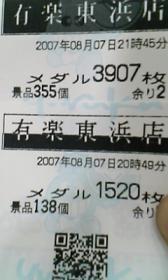 20070808002707