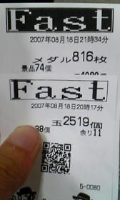 20070818232511