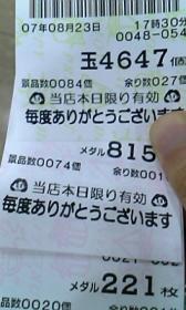 20070823215405