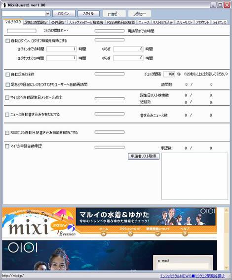 mixi_05.jpg