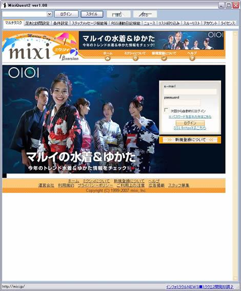 mixi_07.jpg