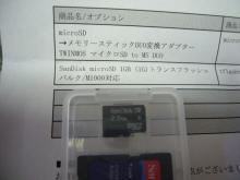 P1040687.jpg