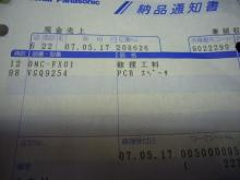 P1050809.jpg