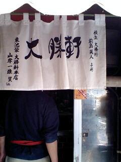 大勝軒@東池袋2.jpg