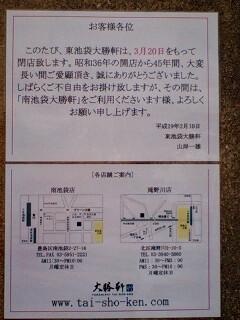 大勝軒@東池袋 閉店看板2.jpg
