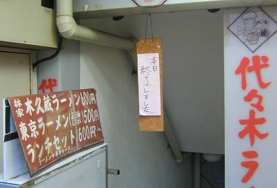 kikuzoura-menn02.jpg