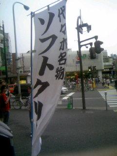 yoyogimeibutu.jpg