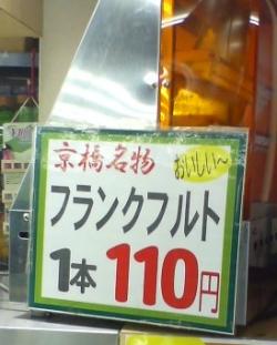 京橋フルト