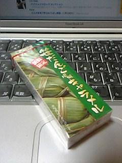 笹だんご1