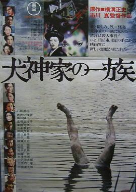 inugami2.jpg