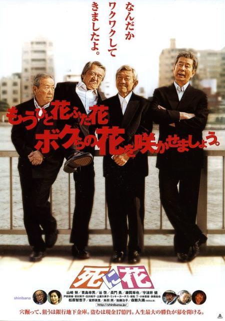 shinibana1.jpg